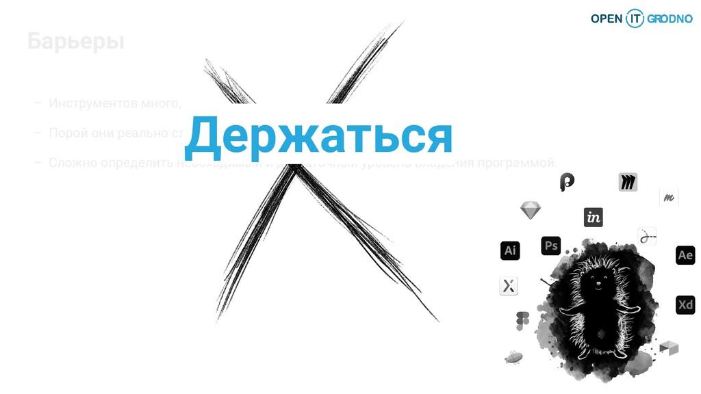 – Инструментов много, – Порой они реально сложн...