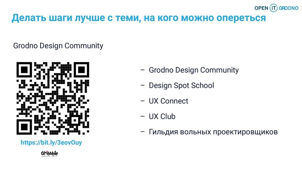 Grodno Design Community Делать шаги лучше с тем...
