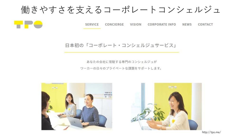 http://tpo.me/ 働きやすさを支えるコーポレートコンシェルジュ