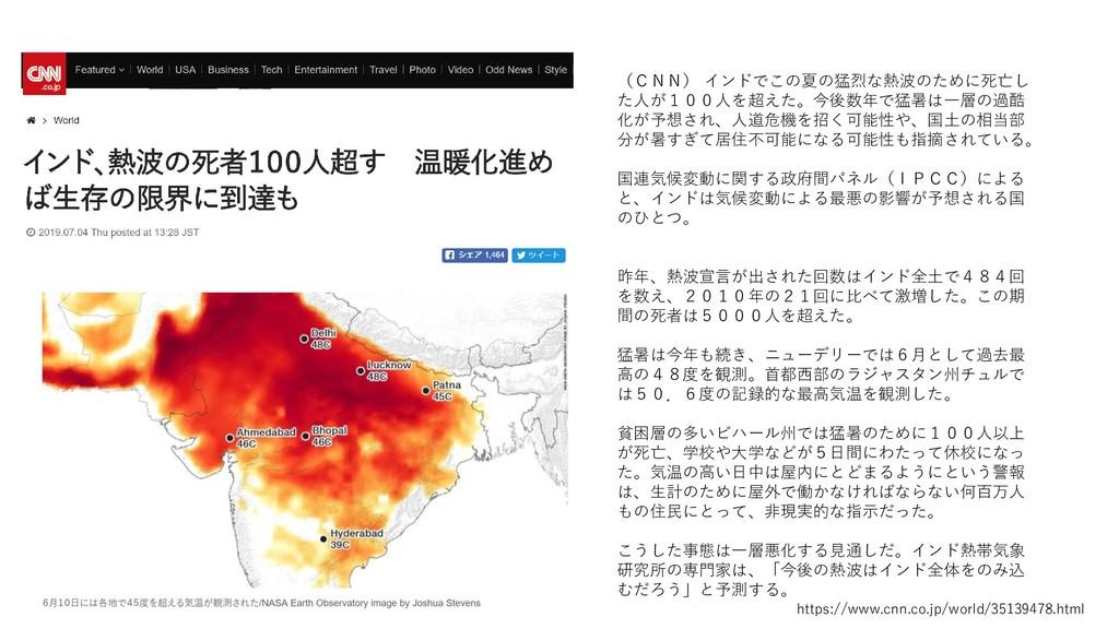 (CNN) インドでこの夏の猛烈な熱波のために死亡し た人が100人を超えた。今後数年で猛暑は...
