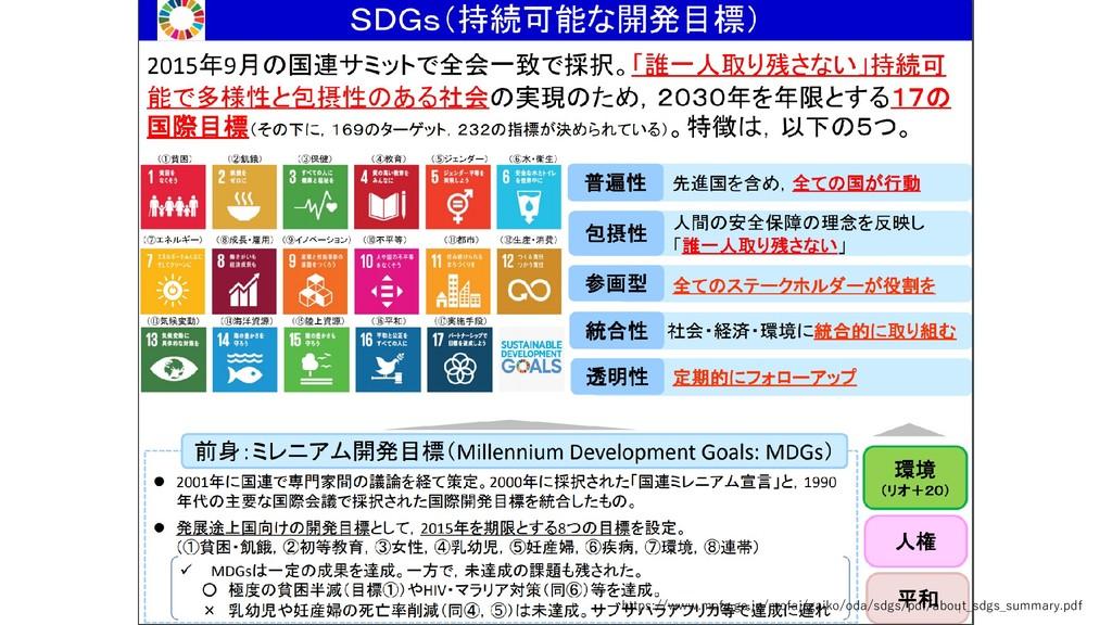 https://www.mofa.go.jp/mofaj/gaiko/oda/sdgs/pdf...