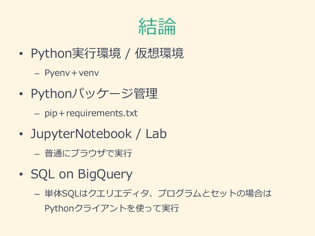 結論 • Python実⾏環境 / 仮想環境 – Pyenv+venv • Pythonパッケ...