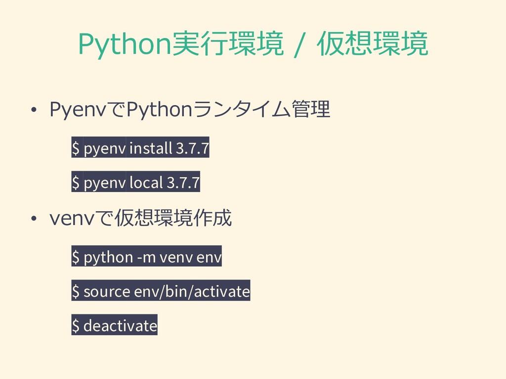 Python実⾏環境 / 仮想環境 • PyenvでPythonランタイム管理 – $ pye...