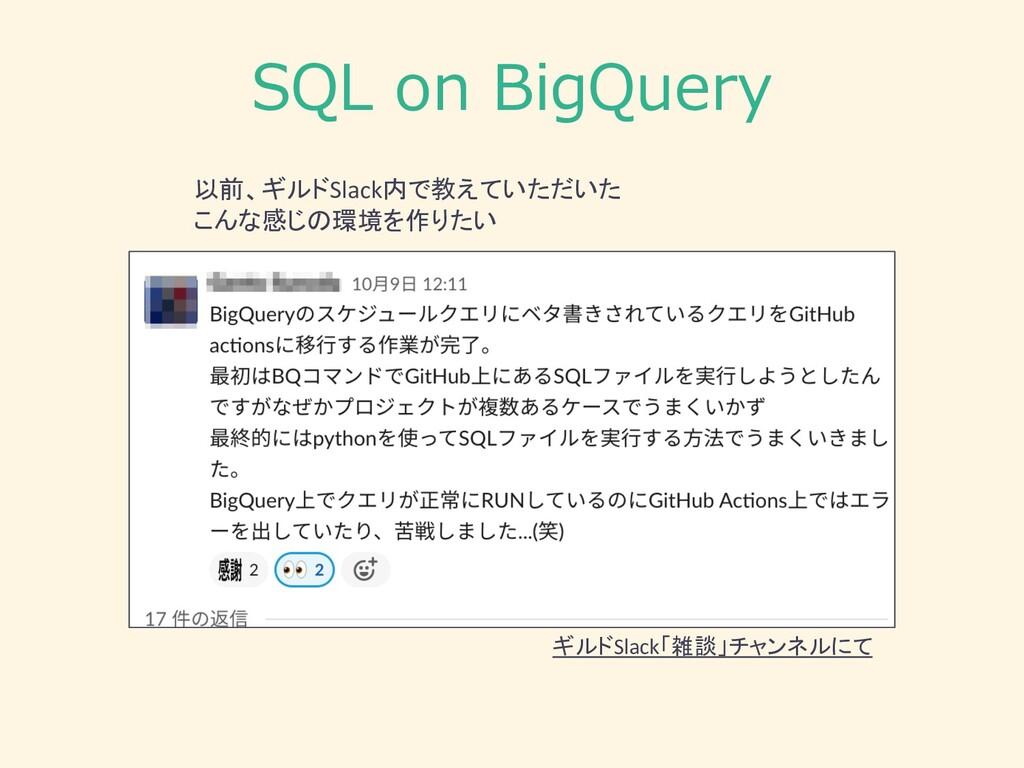 SQL on BigQuery ギルドSlack「雑談」チャンネルにて 以前、ギルドSlack...