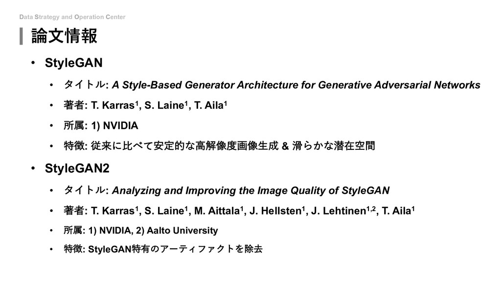 Data Strategy and Operation Center 論⽂情報 • Style...