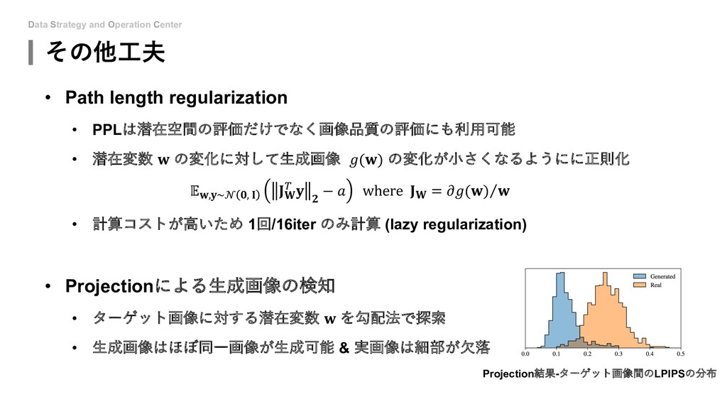 Data Strategy and Operation Center その他⼯夫 • Path...