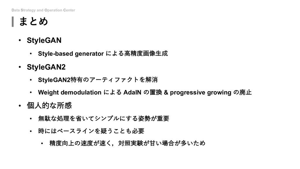 Data Strategy and Operation Center まとめ • StyleG...
