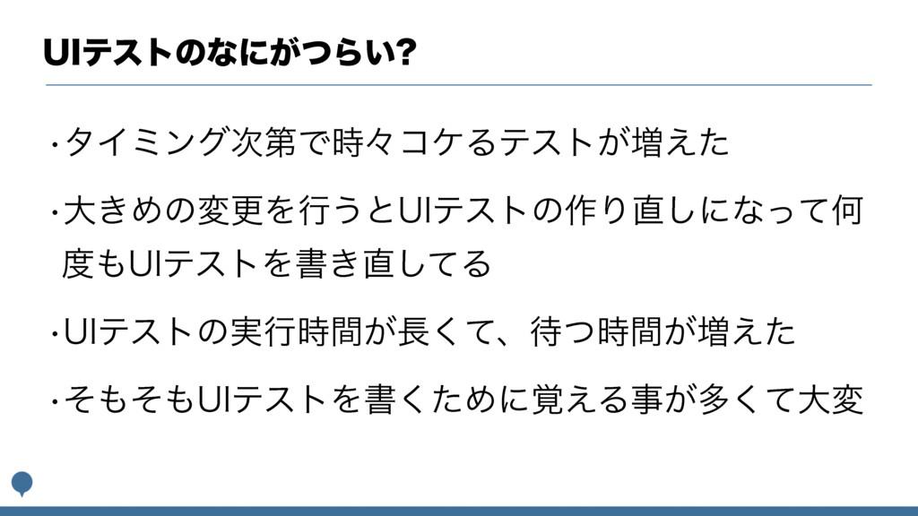6*ςετͷͳʹ͕ͭΒ͍ wλΠϛϯάୈͰʑίέΔςετ͕૿͑ͨ wେ͖ΊͷมߋΛߦ͏ͱ...