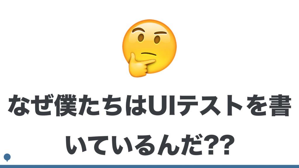 ͳͥͨͪ6*ςετΛॻ ͍͍ͯΔΜͩ