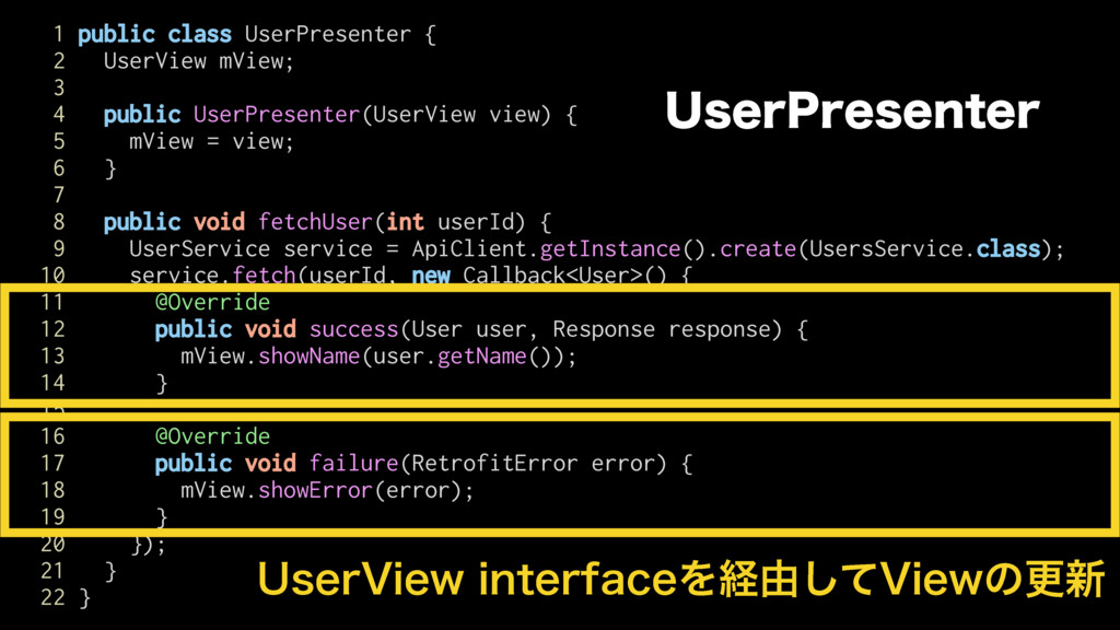 1 public class UserPresenter { 2 UserView mView...