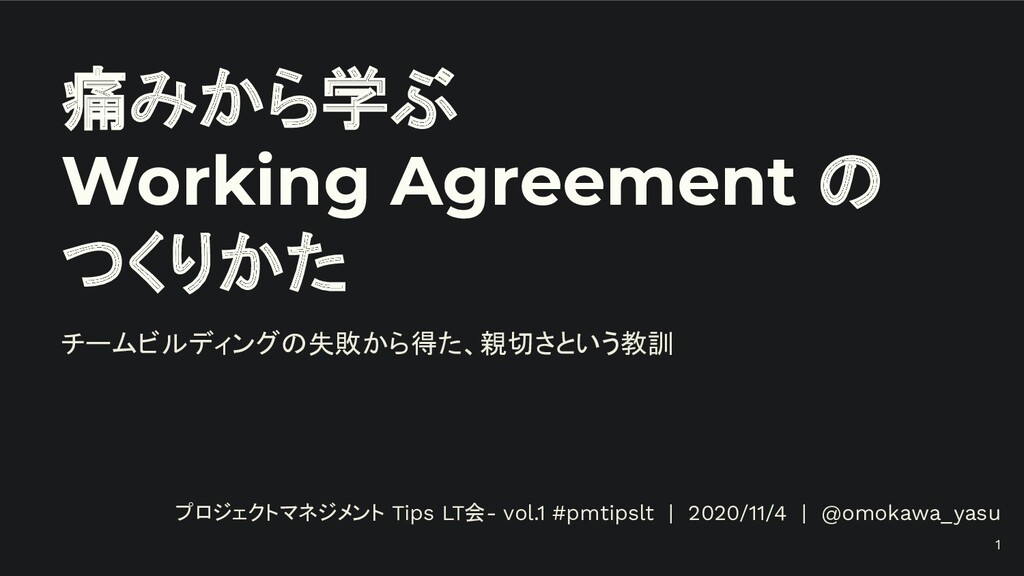 痛みから学ぶ Working Agreement の つくりかた プロジェクトマネジメント T...