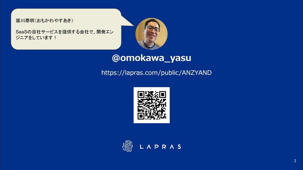 3 面川泰明(おもかわやすあき) SaaSの自社サービスを提供する会社で、開発エン ジニアをし...