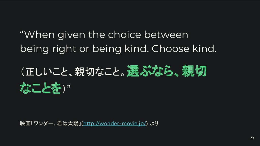 """""""When given the choice between being right or b..."""