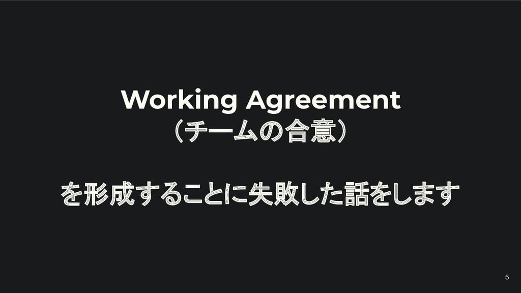 Working Agreement (チームの合意) を形成することに失敗した話をします 5