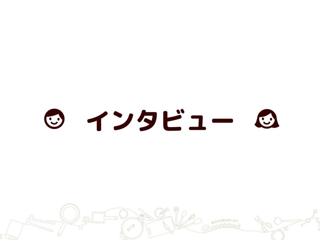 """インタビュー """" #"""