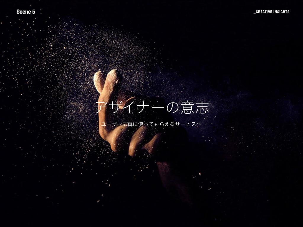 _CREATIVE INSIGHTS Scene 5 ϢʔβʔʹਅʹͬͯΒ͑ΔαʔϏε ...
