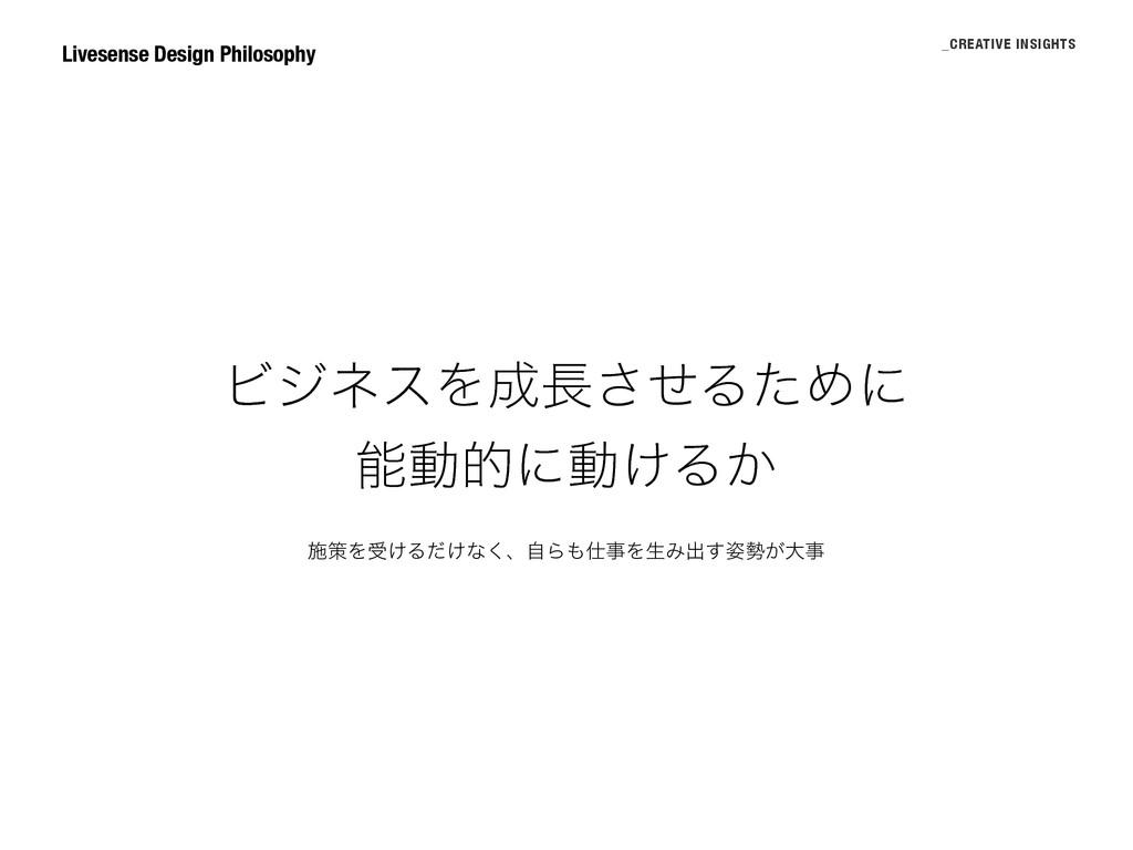 ϏδωεΛͤ͞ΔͨΊʹ ಈతʹಈ͚Δ͔ Livesense Design Philoso...