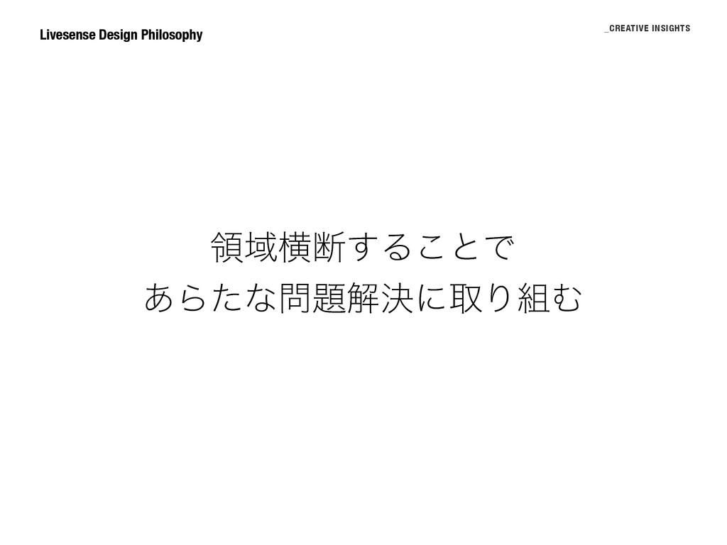 ྖҬԣஅ͢Δ͜ͱͰ ͋ΒͨͳղܾʹऔΓΉ Livesense Design Philos...