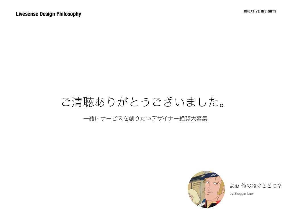 Livesense Design Philosophy _CREATIVE INSIGHTS ...