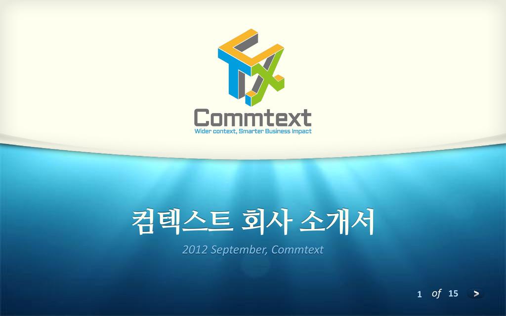 1 of 15 컴텍스트 회사 소개서 2012 September, Commtext