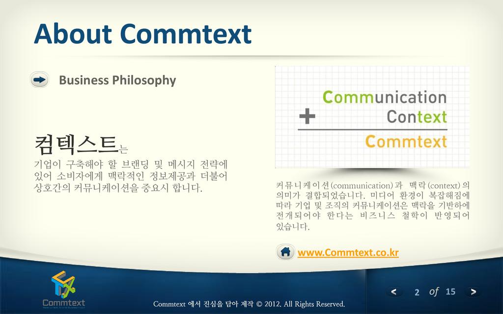 2 of 15 Commtext 에서 진심을 담아 제작 © 2012. All Right...
