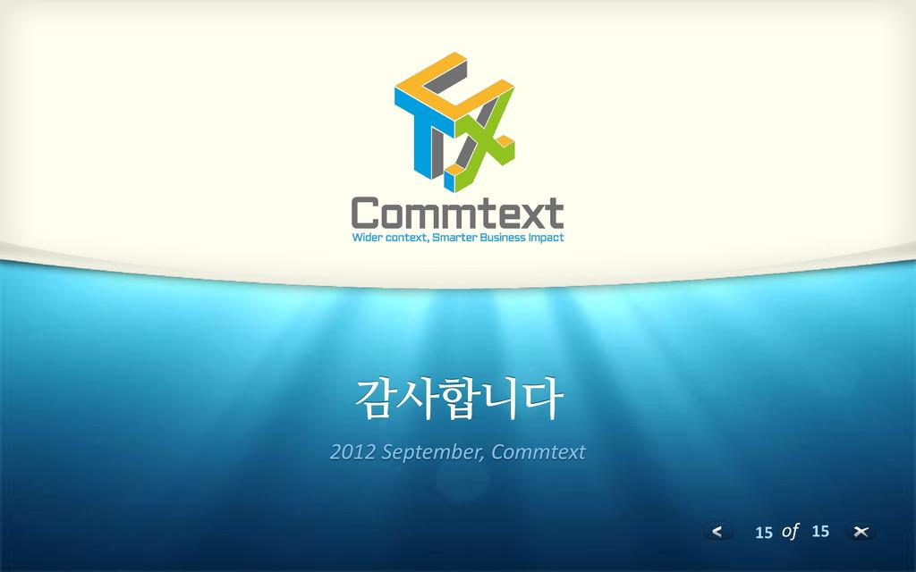 15 of 15 감사합니다 2012 September, Commtext
