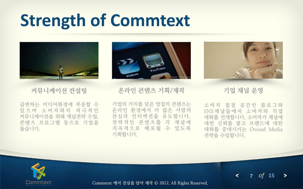 7 of 15 Commtext 에서 진심을 담아 제작 © 2012. All Right...