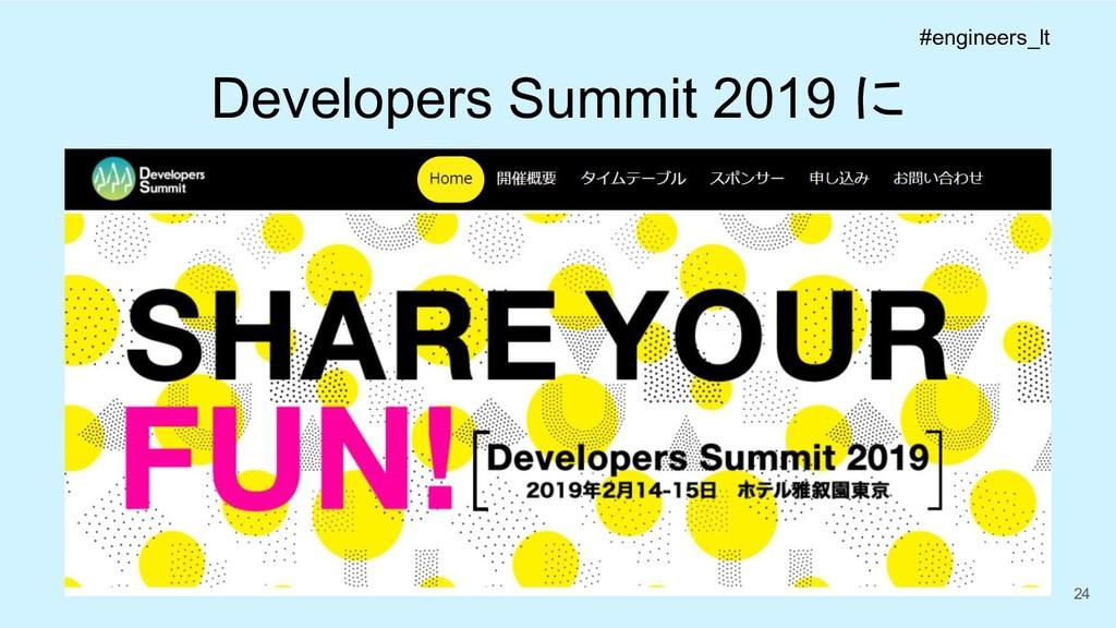 デブサミの告知をする 24 #engineers_lt Developers Summit 2...