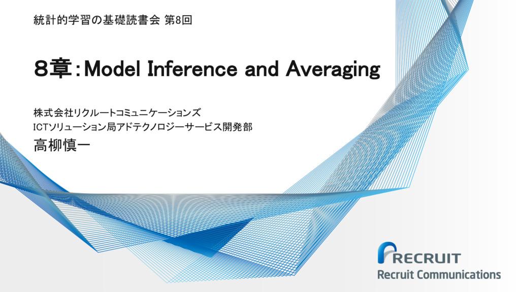 統計的学習の基礎読書会 第8回 8章:Model Inference and Averagin...