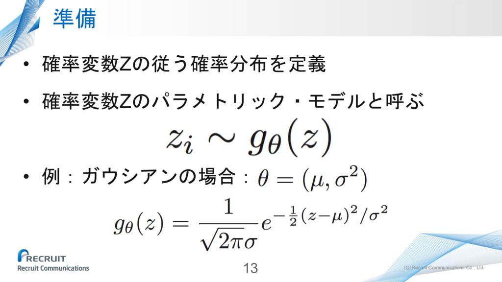 (C)Recruit Communications Co., Ltd. 準備 • 確率変数Zの...