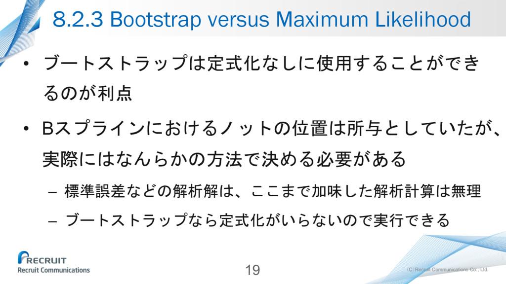 (C)Recruit Communications Co., Ltd. 8.2.3 Boots...