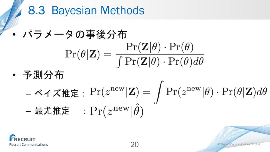 (C)Recruit Communications Co., Ltd. 8.3 Bayesia...