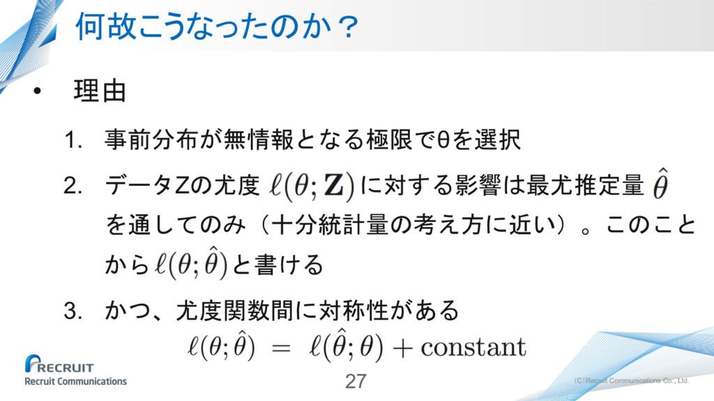 (C)Recruit Communications Co., Ltd. 何故こうなったのか? ...