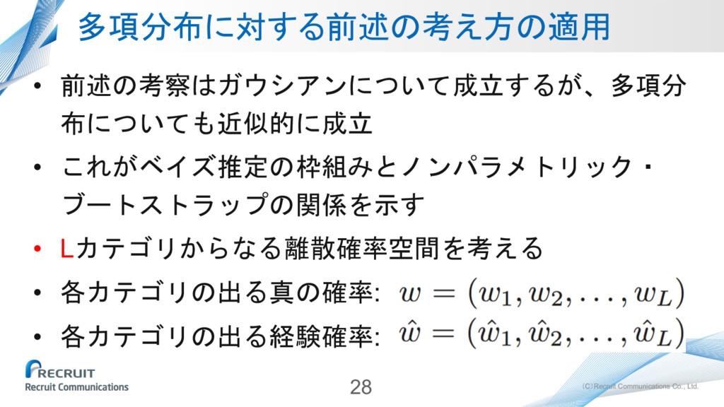 (C)Recruit Communications Co., Ltd. 多項分布に対する前述の...