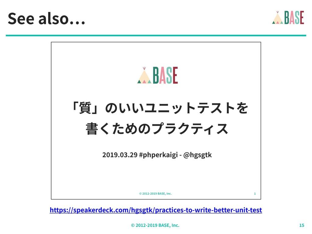 © - BASE, Inc. See also https://speakerdeck.com...
