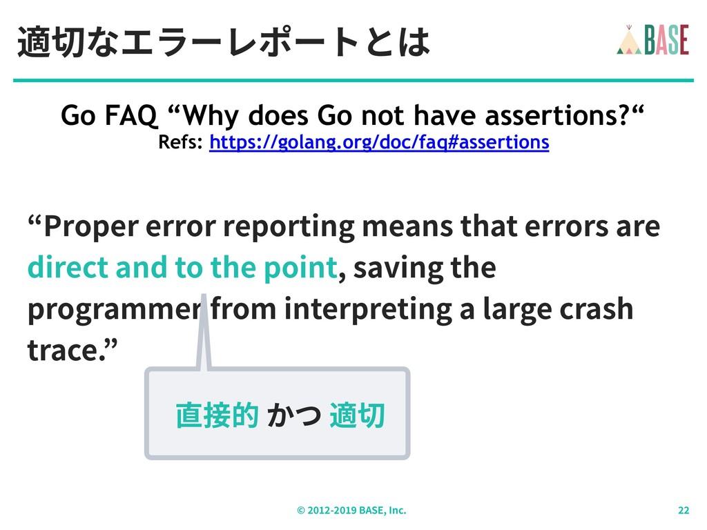 "© - BASE, Inc. 適切なエラーレポートとは Go FAQ ""Why does Go..."