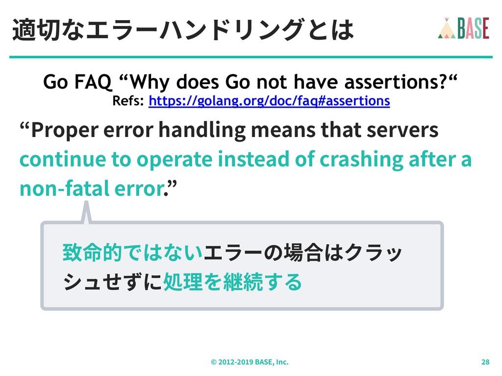 "© - BASE, Inc. 適切なエラーハンドリングとは ""Proper error han..."
