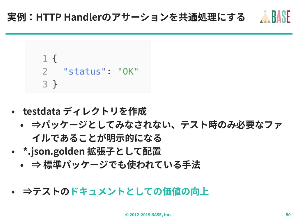 © - BASE, Inc. 実例:HTTP Handlerのアサーションを共通処理にする •...