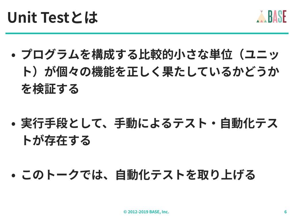 © - BASE, Inc. Unit Testとは • プログラムを構成する⽐較的⼩さな単位...