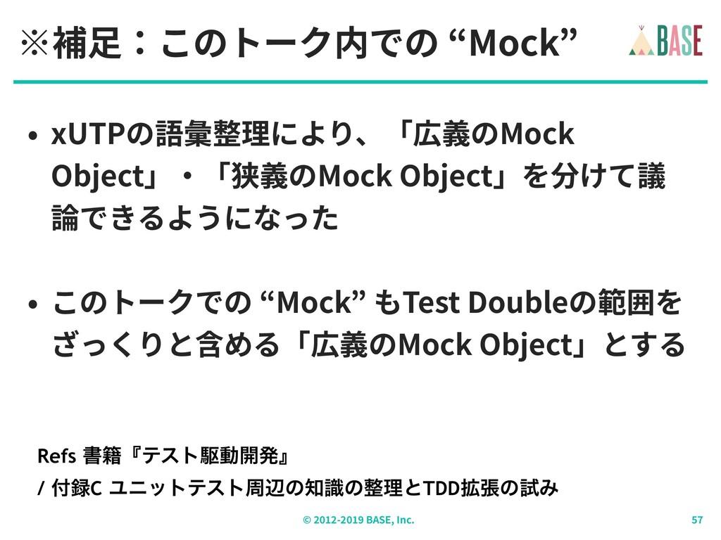 "© - BASE, Inc. ※補⾜:このトーク内での ""Mock"" Refs ॻ੶ʰςετۦ..."