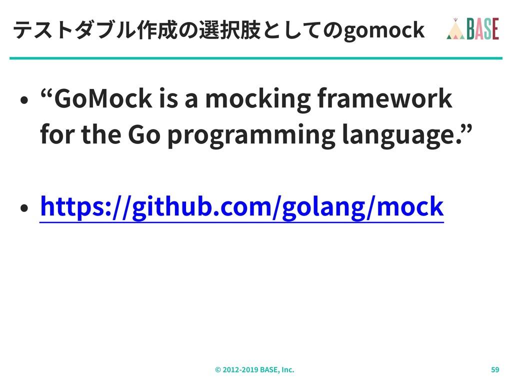 """© - BASE, Inc. テストダブル作成の選択肢としてのgomock • """"GoMock..."""