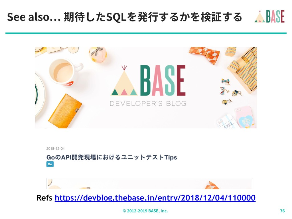 © - BASE, Inc. See also 期待したSQLを発⾏するかを検証する Refs...