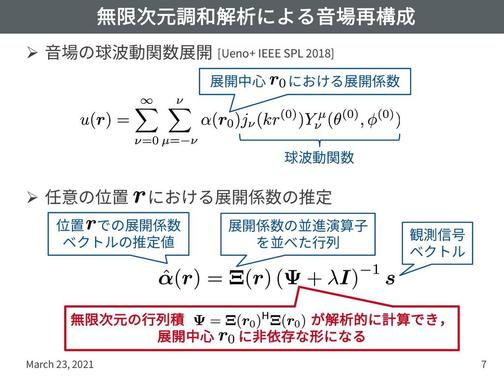 無限次元調和解析による⾳場再構成 Ø ⾳場の球波動関数展開 Ø 任意の位置 における展開係数の...