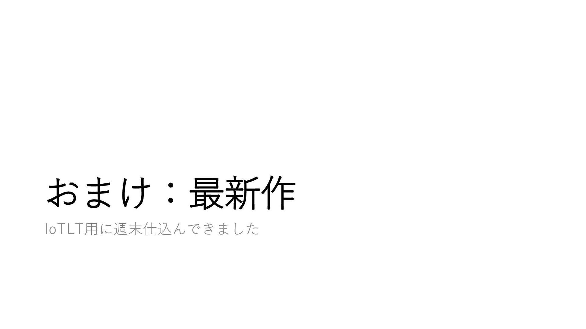 天気+電球=TeNKYU ①人感センサ→天気を色で表現 ⇒うるさくない! ②電球にシステムをま...