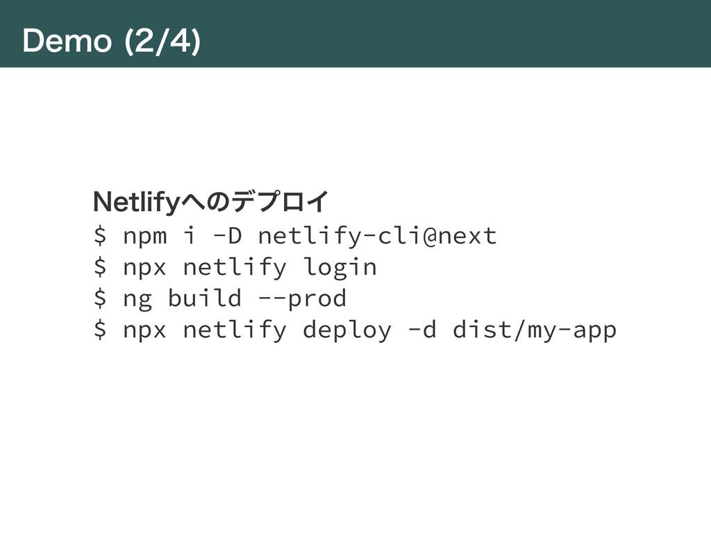 %FNP   $ npm i -D netlify-cli@next $ npx ne...
