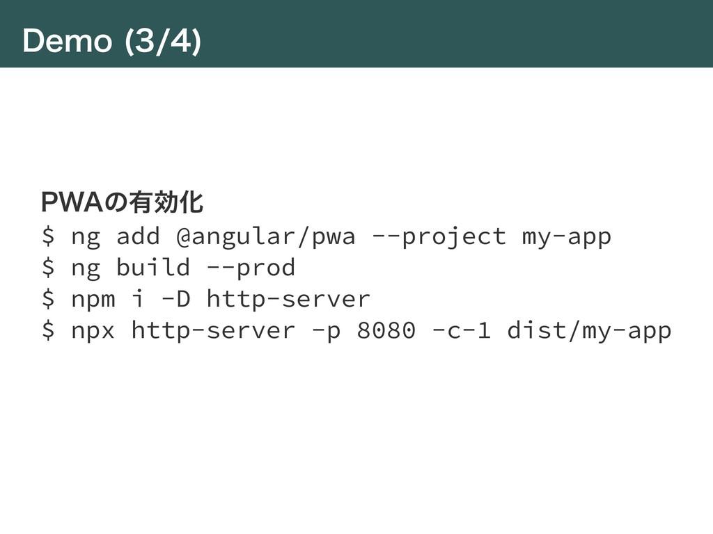 %FNP   $ ng add @angular/pwa --project my-a...