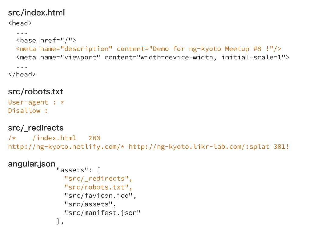 """assets"": [ ""src/_redirects"", ""src/robots.txt"",..."