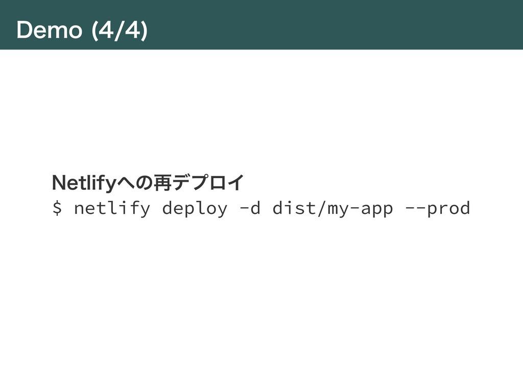 %FNP   $ netlify deploy -d dist/my-app --pr...