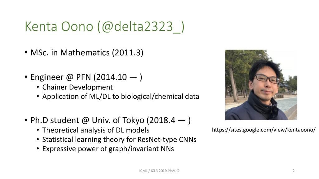 Kenta Oono (@delta2323_) • MSc. in Mathematics ...
