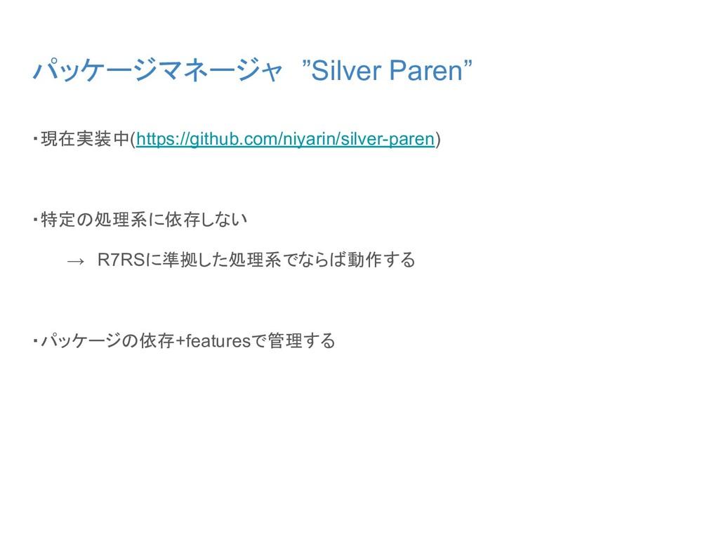 scheme-silver-paren.pdf - Speaker Deck